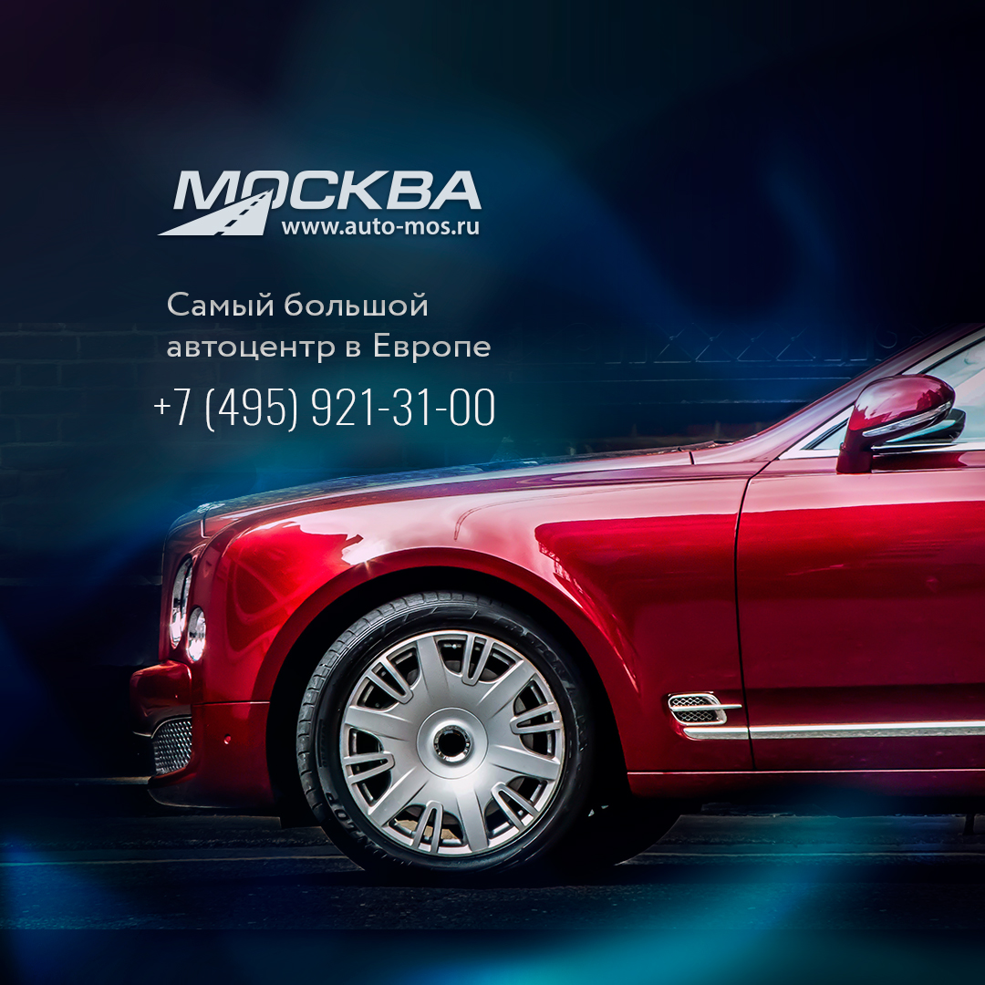 Крупнейшие автосалоны авто с пробегом в АТЦ Москва на Каширке 61 3d954e8f752